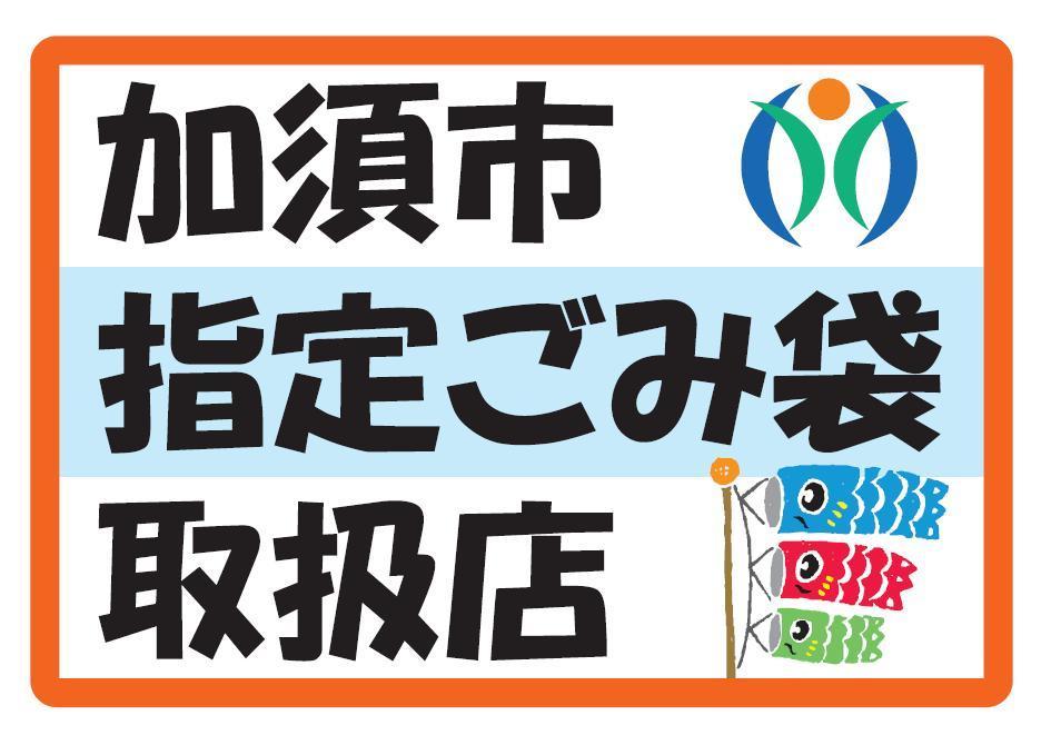 指定ごみ袋取扱店(平成30年3月30...