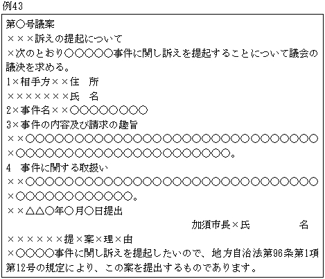 加須市公文例規程