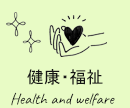 健康・福祉 Health and welfare