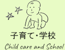 子育て・学校 Child care and School
