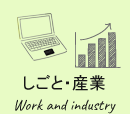しごと・産業 Work and industry